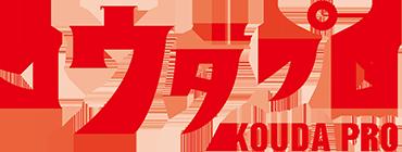 コウダプロ|KOUDA PRO