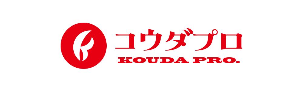 コウダプロのロゴ画像