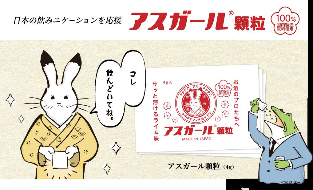 日本の飲みニケーションを応援|アスガール顆粒