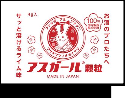 アスガール顆粒(4g)価格300円(税別)
